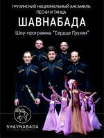 Грузинский национальный ансамбль песни и танца «Шавнабада»