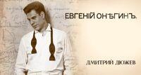Евгений Онегин спектакль