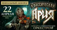 Ария концерт группы