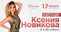 Ксения Новикова концерт