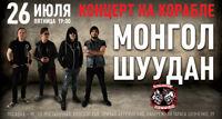 Монгол Шуудан концерт группы