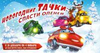 Новогодние тачки: спасти оленей 02.01/14:00 интерактивный спектакль