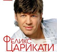 Феликс Царикати концерт