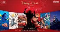 Лучшая музыка Disney и Pixar шоу