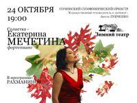 Рахманинов концерт