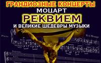 Грандиозные концерты. Моцарт «Реквием»