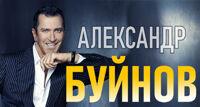 Александр Буйнов концерт