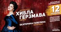 Хибла Герзмава концерт