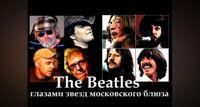 The Beatles – глазами звезд московского блюза концерт