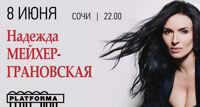 Надежда Мейхер-Грановская концерт