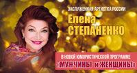 Елена Степаненко концерт