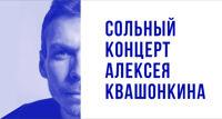Алексей Квашонкин стендап