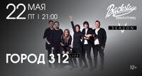 Город 312 концерт группы