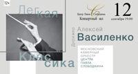 Легкая классика концерт