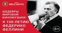 Федерико Феллини концерт