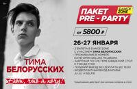 Тима Белорусских концерт