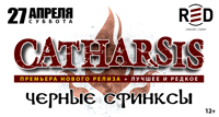 Catharsis концерт