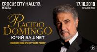 Placido Domingo концерт