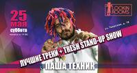 Паша Техник концерт