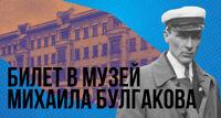 Музей М.А. Булгакова экскурсия