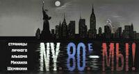 Нью-Йорк. 80-е. Мы спектакль