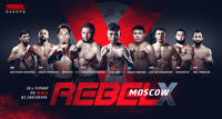 Rebel Fighting Championship турнир