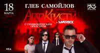Глеб Самойлоff & The Matrixx концерт