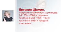 Евгения Шамис мастер-класс