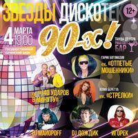 Звезды дискотек 90-х концерт