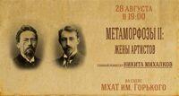 Метаморфозы II спектакль