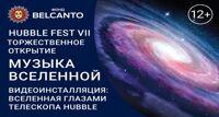 Hubble Fest концерт