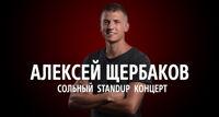 Алексей Щербаков стендап