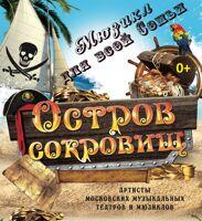 Остров сокровищ детский мюзикл