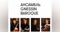 Gnessin Baroque концерт ансамбля