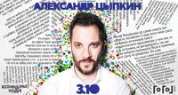 Александр Цыпкин в рамках проекта «Беспринцыпные чтения» выступление