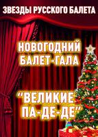 Звезды русского балета концерт