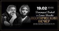 Дмитрий Быков и Елена Исаева творческий вечер