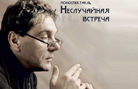 Сергей Маковецкий моноспектакль