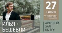 Илья Бешевли концерт
