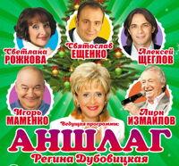 Новогодняя юморина концерт
