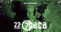 7Раса концерт группы