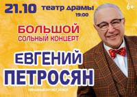 Евгений Петросян концерт