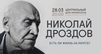Николай Дроздов лекция