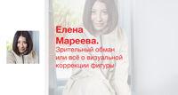 Елена Мареева мастер-класс