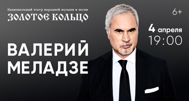 билет на концерт меладзе в сочи