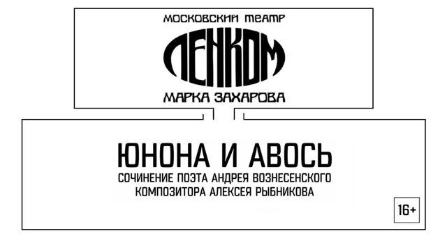 купить билеты в театры москвы на февраль 2020