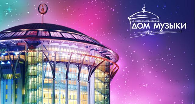 049b840f Street Beat в Москве 2020 - билеты на концерт в Доме Музыки ММДМ