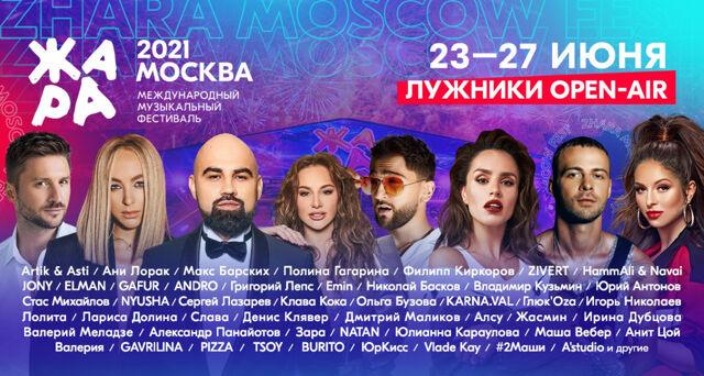 Афиша концертов в клубах москвы апрель клубы в москве ночные рядом со мной