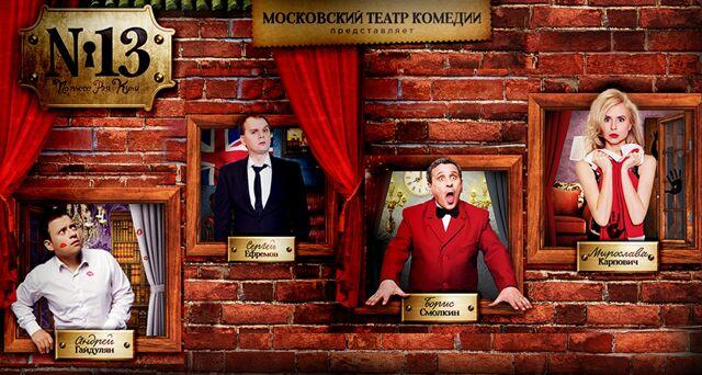 билет на спектакль 13