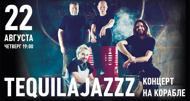 Афиша группы TequilaJazzz к концерту на корабле 22 августа